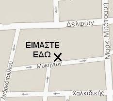 Θα μας βρείτε με τη βοήθεια του παρακάτω χάρτη: