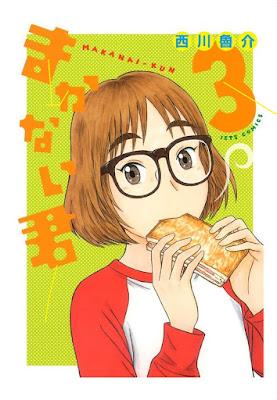 まかない君 第01-03巻 [Makanai-kun vol 01-03] rar free download updated daily