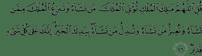 Surat Ali Imran Ayat 26