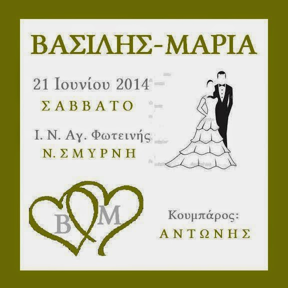πιστοποιητικό γάμου σε καμβά