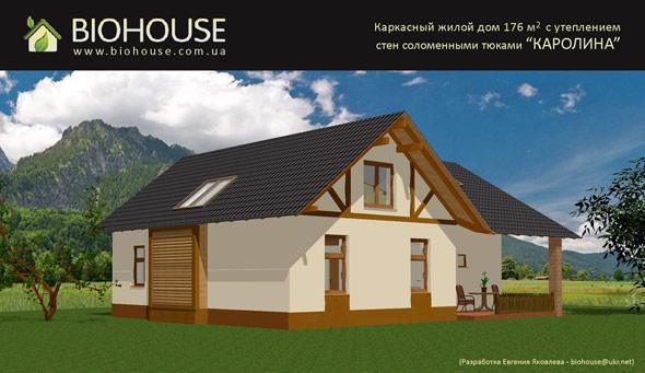 Южный вид на дом. Проект БИОХАУС для дома из соломы