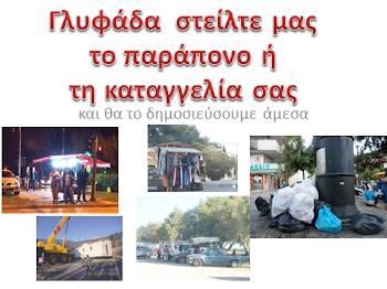 Παράπονα Σχόλια Καταγγελίες email:  ak.glyfada@gmail.com