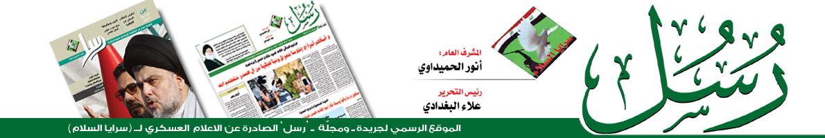 جريدة رسل