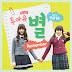 Byul – Remember Lyrics (Who Are You: School 2015 OST)