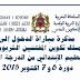 مذكرة مباراة الدخول إلى مسلك تكوين المفتشين التربويين للتعليم الإبتدائي من الدرجة الأولى دورة 6 و 7 أكتوبر 2015