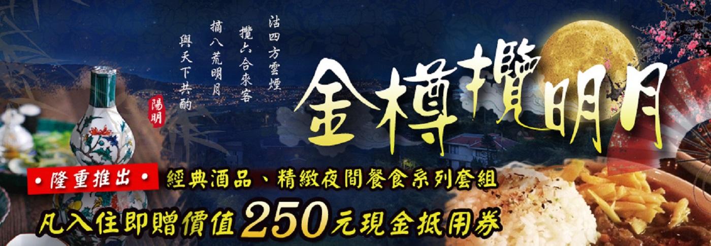陽明山溫泉│台北溫泉│金山溫泉‧和昇攬月會館