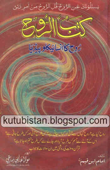 Kitab-Ur-Rooh Urdu Book