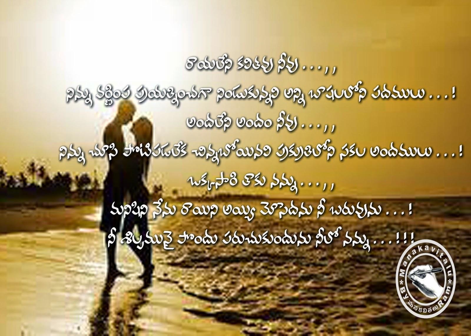 raayaleni kavitavu neevu telugu love poets on images