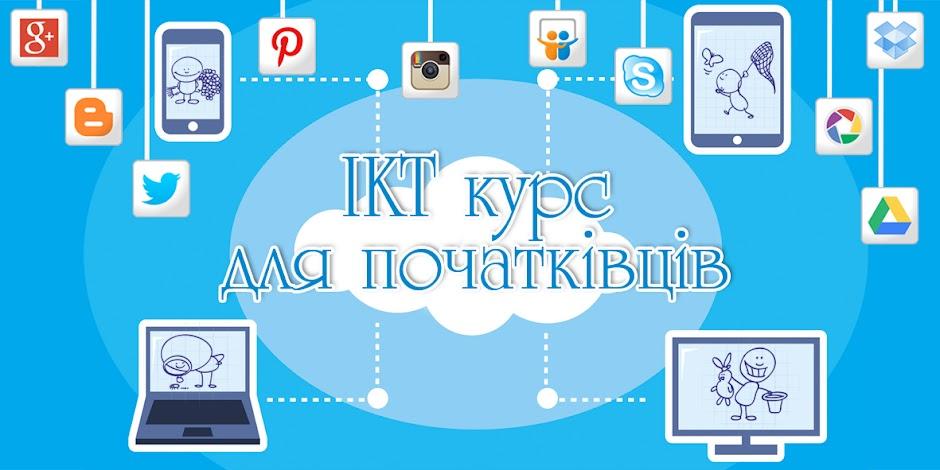 ІКТ для початківців