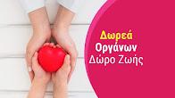 Δωρεά οργάνων Δώρο ζωής - Συνεργαζόμενη ομάδα