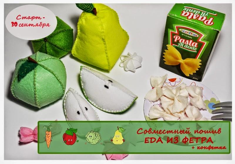 Совместный пошив еды из фетра+конфетка