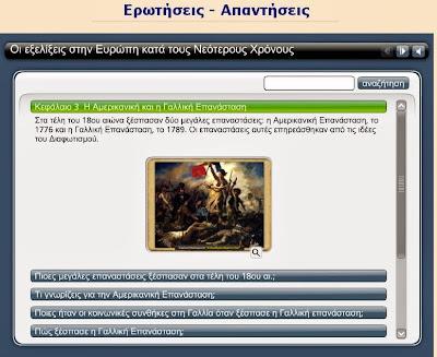 http://users.sch.gr/sudiakos/erwtiseis07/engage.swf