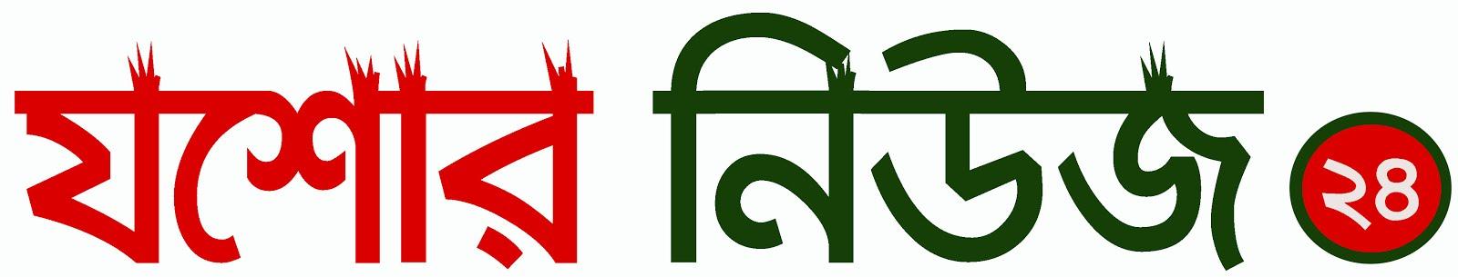 যশোর নিউজ ২৪: Jessore News 24: