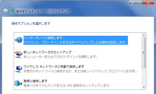 Windows 8.1 Windows 8 広帯域接続 ブロードバンド接続 PPPoE接続