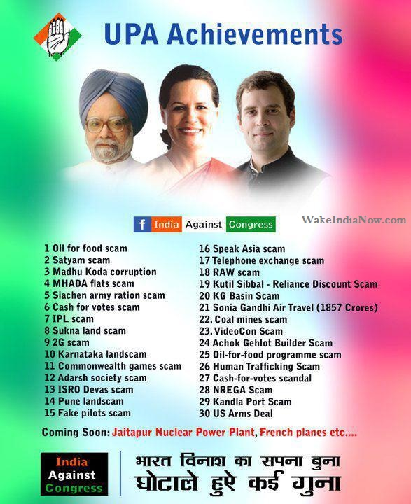 Scams under UPA