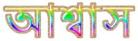 আশ্বাস