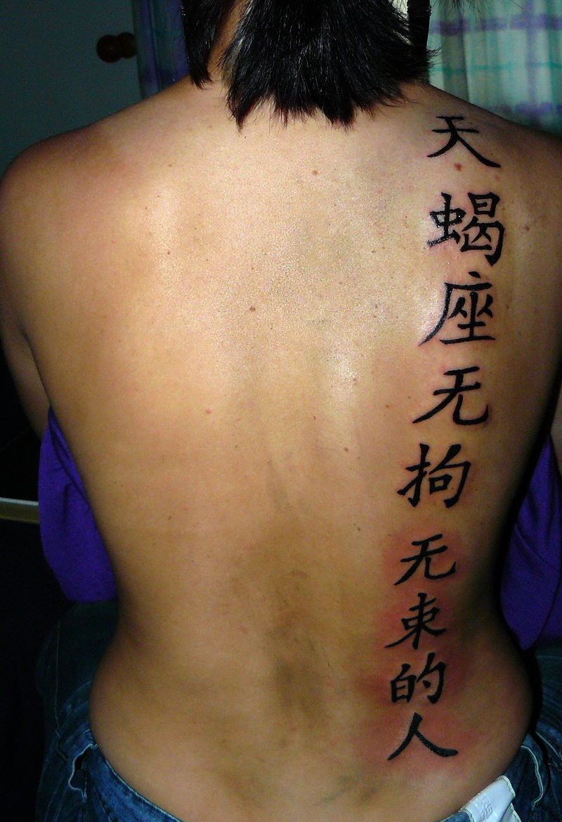 Kanji Tattoos Great Tattoos