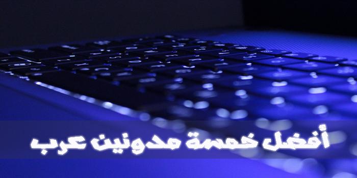 أفضل خمسة مدونين عرب