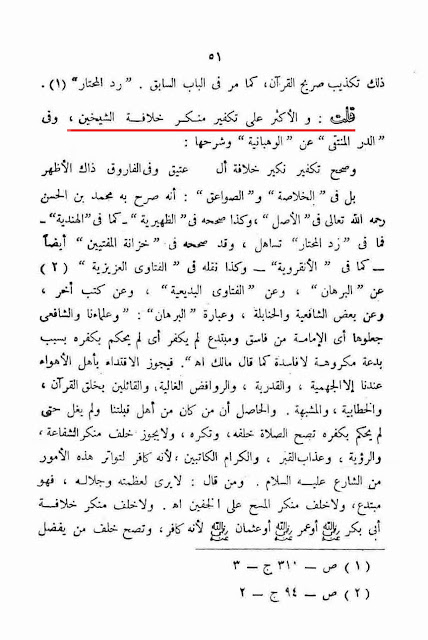 Ikfaar+Al-Mulhidin.jpg