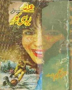 Lady Killers By Mazhar Kaleem