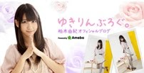 Official Blog Yuki Kashiwagi Ameba