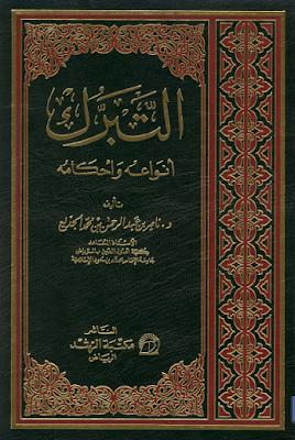 حمل كتاب التبرك أنواعه وأحكامه - ناصر بن عبد الرحمان بن محمد الجديع