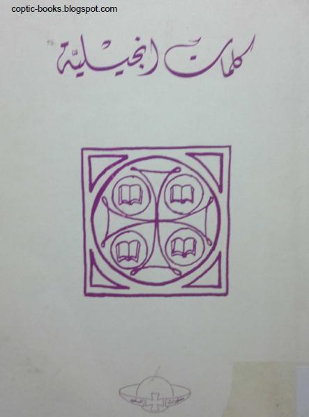 كتاب : كلمات انجيلية - المطران جورج خضر