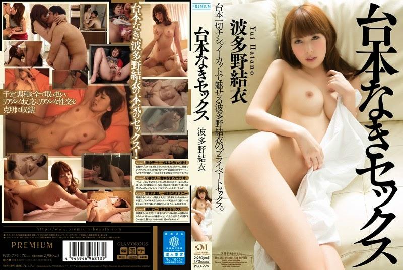 PGD-779 – Libretto Defunct Sex Hatano Yui