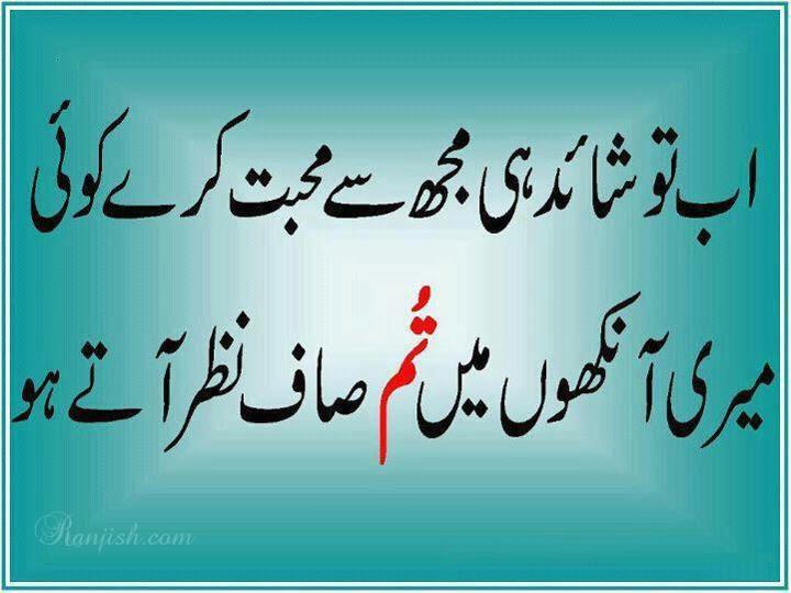 in Urdu ke LIyeh Images Wallpapers PHoto: Bewafa Dosti Shayari Shayari ...