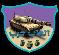 العاب حرب | أفضل موقع العاب حربية
