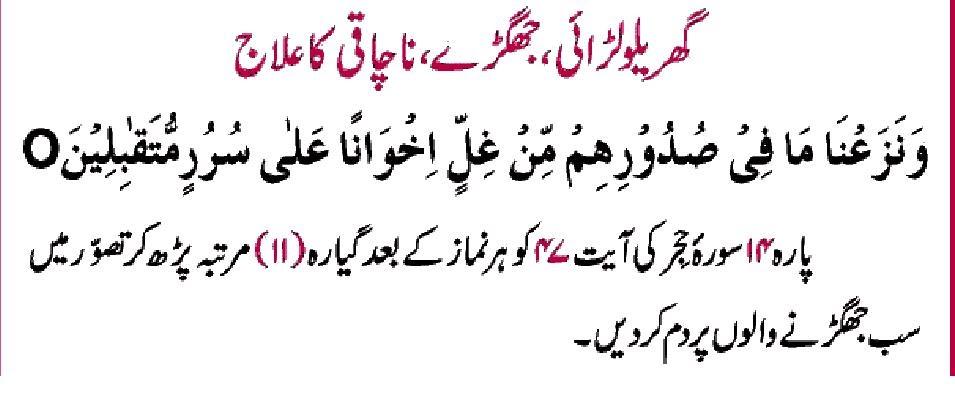 Wazifa Islamic Wazaif Gharelu Larai Jhagray Nachaki