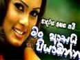 Man Aasai Piyabanna Sinhala Tele Drama