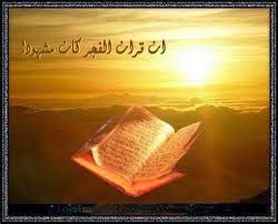 قرآن،الفجر،سيرة ذاتية،ذبالة،معجم الطبيعة،معجم الدين،القمري،جمعت القرآن حفظا،أحداث،شخصيات،زمان،مكان
