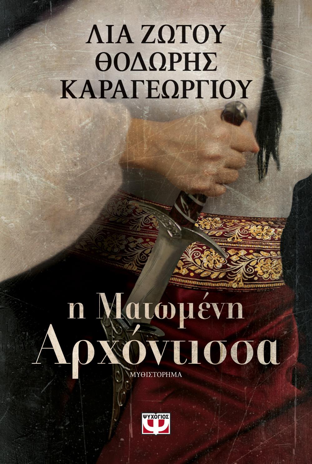 Η ΜΑΤΩΜΕΝΗ ΑΡΧΟΝΤΙΣΣΑ
