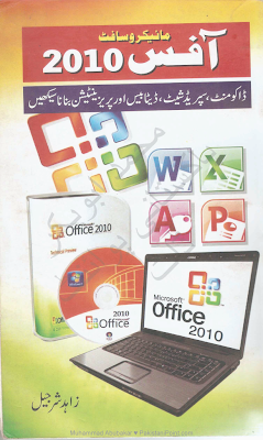 Microsoft Office 2010 Urdu Learning with Zahid Sharjeel