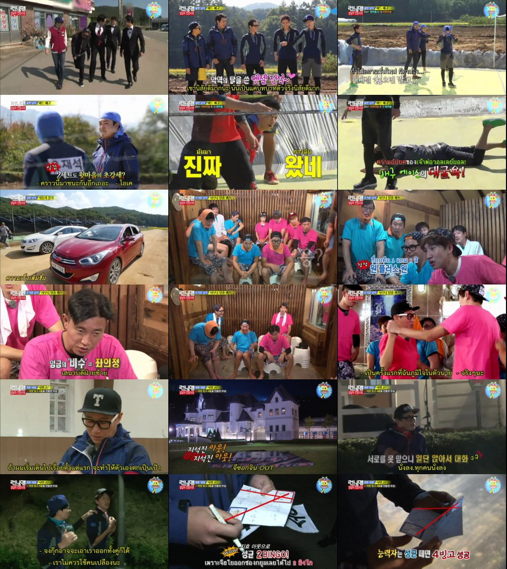 Runningman Sub Thai EP217