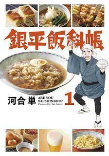 [河合単] 銀平飯科帳 第01巻