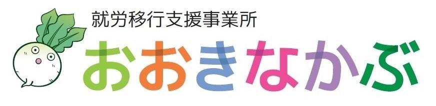 おおきなかぶ(障がい者就労移行支援事業所)