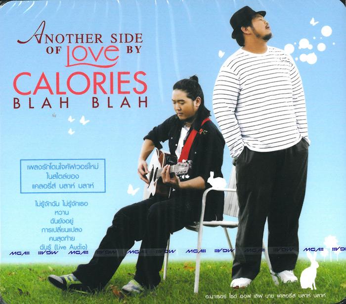 Download [Mp3]-[Hot Album] เพลงรักโดนใจคัฟเวอร์ใหม่ในสไตล์ของ แคลอรี่ส์ บลาห์ บลาห์ ชุด Another Side Of Love By Calories Blah Blah 4shared By Pleng-mun.com
