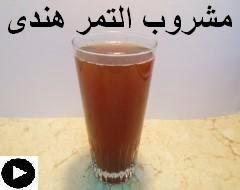 فيديو مشروب التمر هندى اللذيذ و المركز أفضل من المحلات