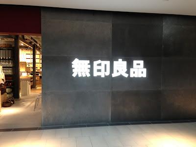 無印良品グランフロント大阪