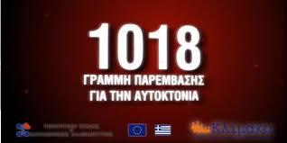 1018:Γραμμή Παρέμβασης Για την Αυτοκτονία