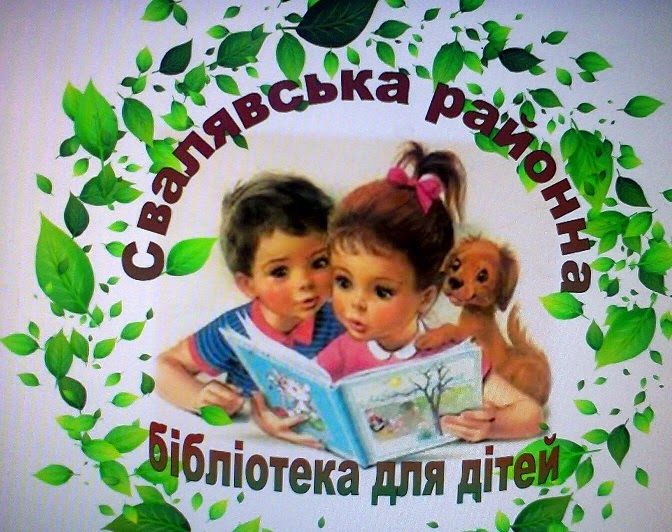 Свалявська районна бібліотека для дітей