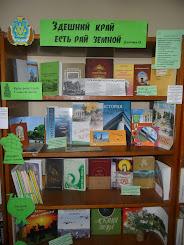 Краєзнавча книжкова виставка-подорож (для масового користувача)
