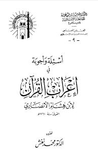 أسئلة وأجوبة في إعراب القرآن - ابن هشام