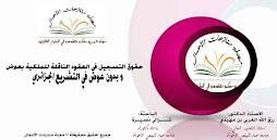 حقوق التسجيل في العقود الناقلة للملكية بعوض و بدون عوض في التشريع الجزائري