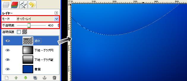 波型のグラデーションを作る⑤