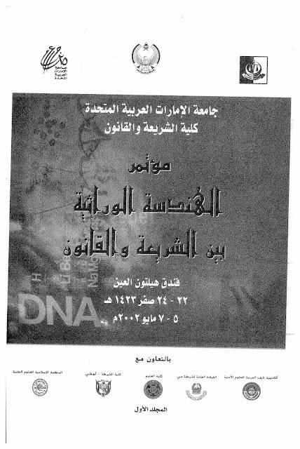 الهندسة الوراثية بين الشريعة والقانون ( 4 مجلدات ) pdf