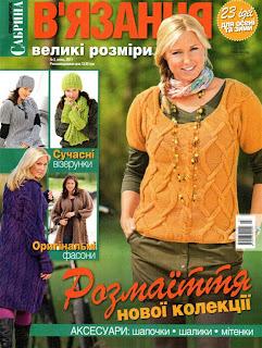 Сабрина. Спецвипуск №3 (осень 2011) Великі розміри (Украина)