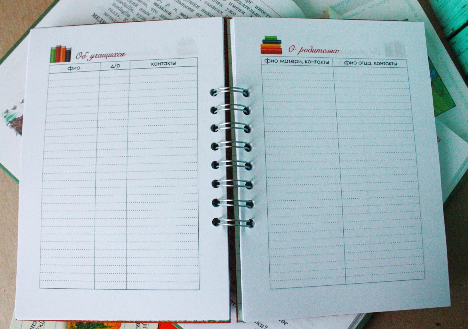 Листочки с пожеланиями для учителей